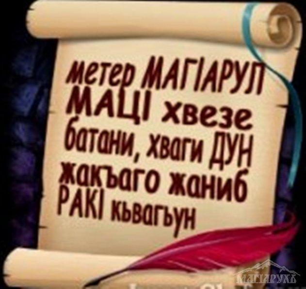 Сарат Мухумаева  кечI